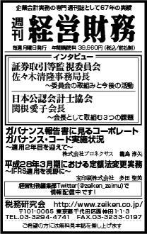 2016/9/26 日経新聞朝刊掲載