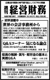 2016/10/25 日経新聞朝刊掲載