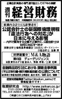2016/11/25 日経新聞朝刊掲載