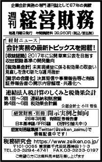 2016/12/26 日経新聞朝刊掲載