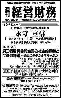 2017/1/25 日経新聞朝刊掲載