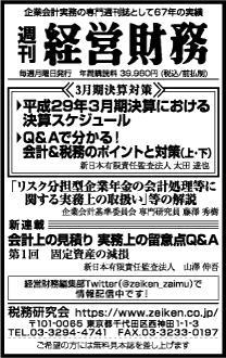 2017/2/21 日経新聞朝刊掲載