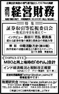 2017/3/21 日経新聞朝刊掲載