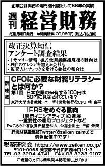 2017/4/25 日経新聞朝刊掲載