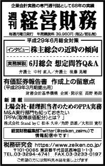2017/5/25 日経新聞朝刊掲載