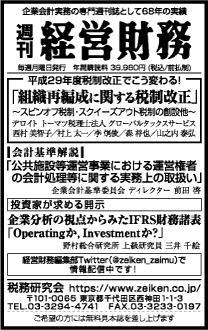 2017/6/26 日経新聞朝刊掲載