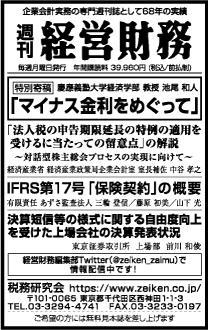 2017/7/25 日経新聞朝刊掲載