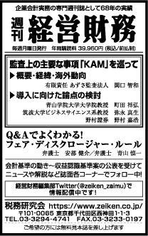 2017/8/25 日経新聞朝刊掲載