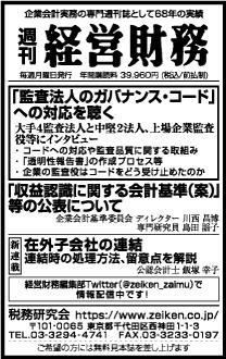2017/9/25 日経新聞朝刊掲載