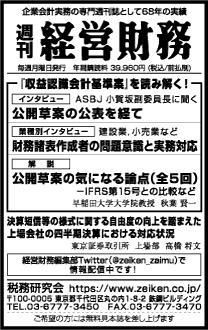 2017/10/25 日経新聞朝刊掲載