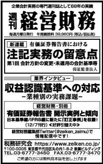 2017/12/25 日経新聞朝刊掲載
