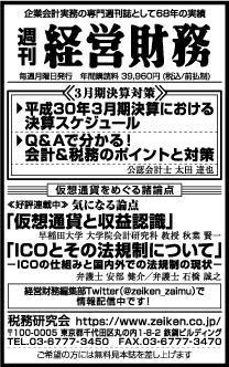 2018/1/25 日経新聞朝刊掲載