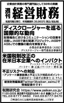 2018/2/26 日経新聞朝刊掲載