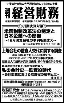 2018/3/26 日経新聞朝刊掲載