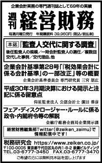 2018/4/25 日経新聞朝刊掲載