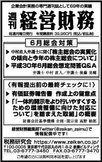 2018/5/28 日経新聞朝刊掲載
