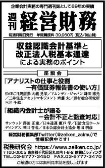 2018/6/25 日経新聞朝刊掲載