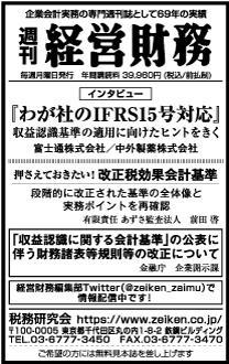 2018/7/25 日経新聞朝刊掲載