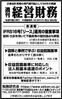 2018/9/25 日経新聞朝刊掲載