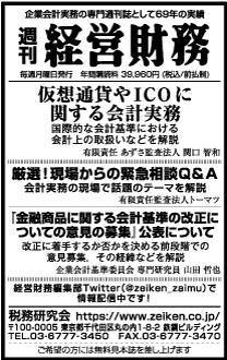 2018/10/29 日経新聞朝刊掲載