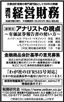 2018/11/26 日経新聞朝刊掲載