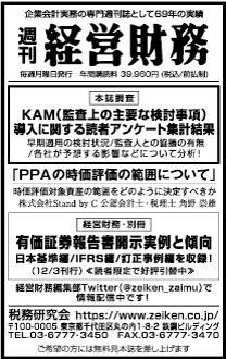 2018/12/25 日経新聞朝刊掲載