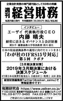 2019/1/21 日経新聞朝刊掲載