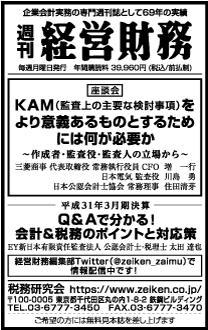 2019/2/25 日経新聞朝刊掲載