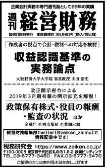 2019/3/25 日経新聞朝刊掲載