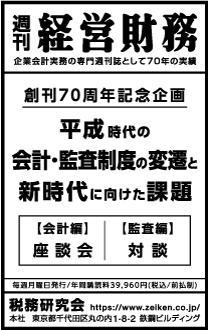 2019/4/25 日経新聞朝刊掲載
