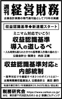 2019/5/27 日経新聞朝刊掲載