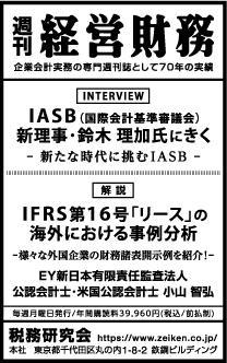 2019/6/25 日経新聞朝刊掲載