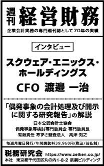 2019/7/25 日経新聞朝刊掲載