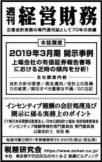 2019/8/26 日経新聞朝刊掲載