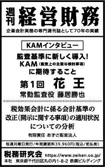 2019/9/25 日経新聞朝刊掲載