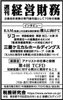 2019/10/25 日経新聞朝刊掲載