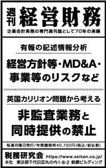 2019/11/25 日経新聞朝刊掲載