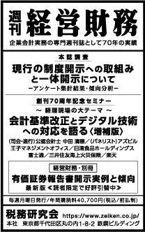 2019/12/25 日経新聞朝刊掲載
