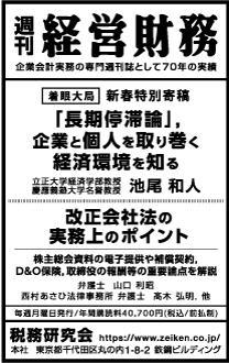 2020/1/27 日経新聞朝刊掲載