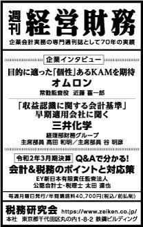 2020/2/25 日経新聞朝刊掲載