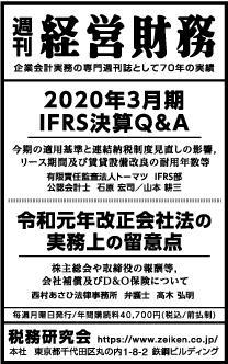 2020/3/25 日経新聞朝刊掲載
