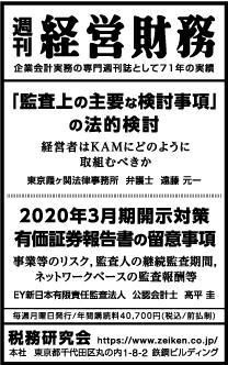 2020/4/27 日経新聞朝刊掲載