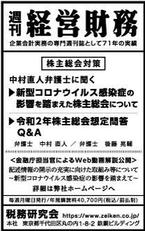 2020/5/25 日経新聞朝刊掲載