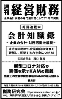 2020/6/25 日経新聞朝刊掲載