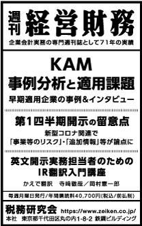 2020/7/27 日経新聞朝刊掲載