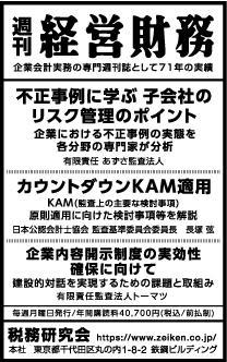 2020/8/25 日経新聞朝刊掲載