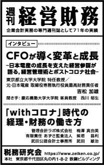 2020/9/25 日経新聞朝刊掲載