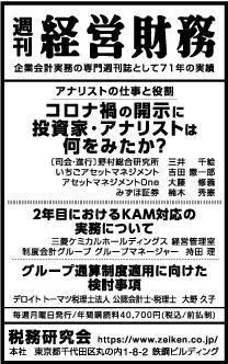 2020/10/26 日経新聞朝刊掲載