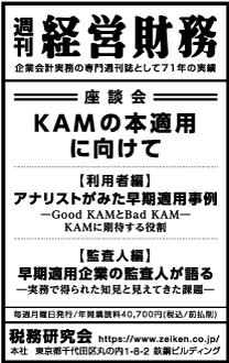 2020/11/25 日経新聞朝刊掲載