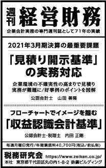 2020/12/25 日経新聞朝刊掲載
